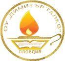 """ОУ """"Димитър Талев"""" –       гр. Пловдив"""